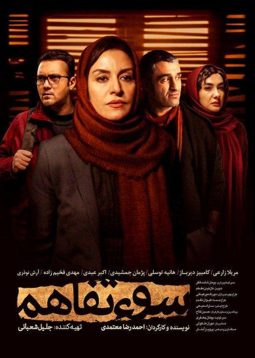 پوستر فیلم سوء تفاهم به کارگردانی احمدرضا معتمدی