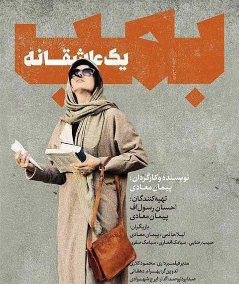 پوستر فیلم بمب، یک عاشقانه کاری از پیمان معادی ؛ در ستایش عشق و زندگی زیر بمب