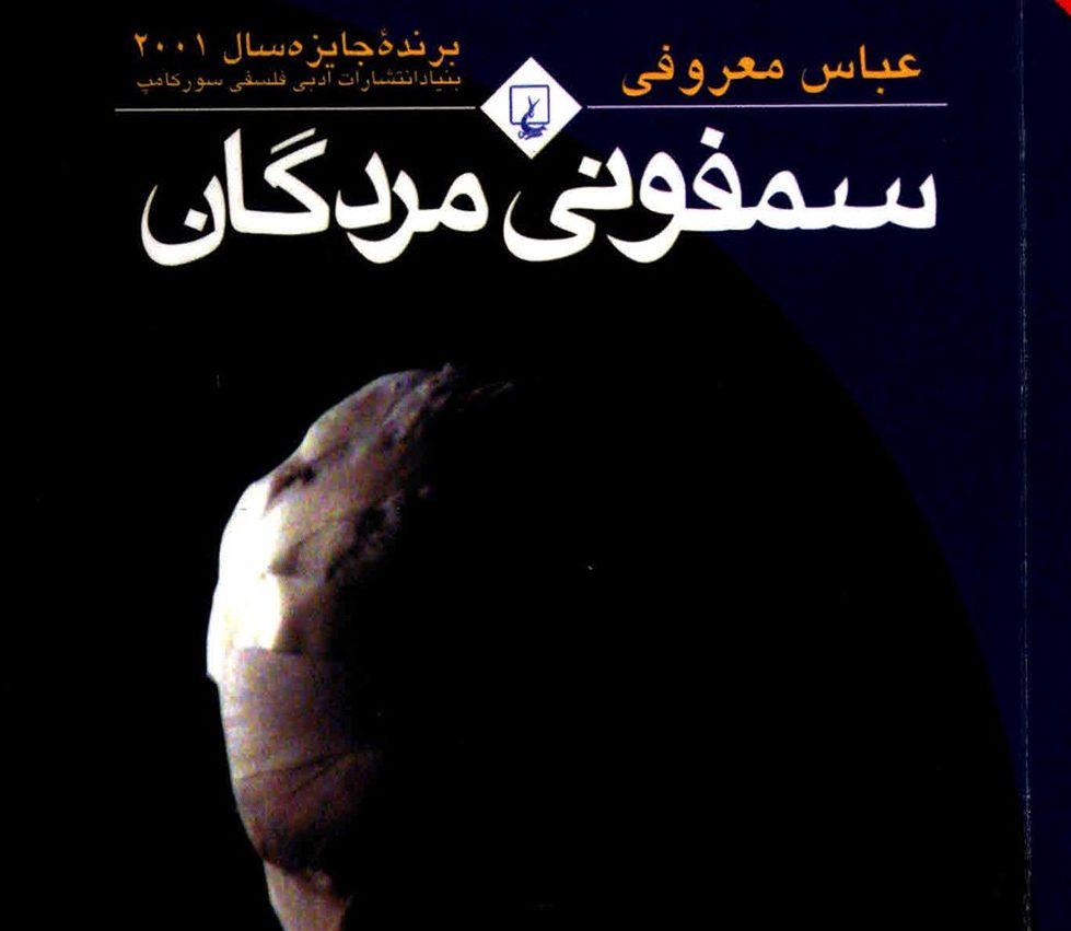 سمفونی مردگان نوشته عباس معروفی