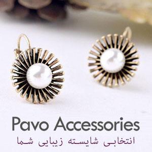Pavo Accessories