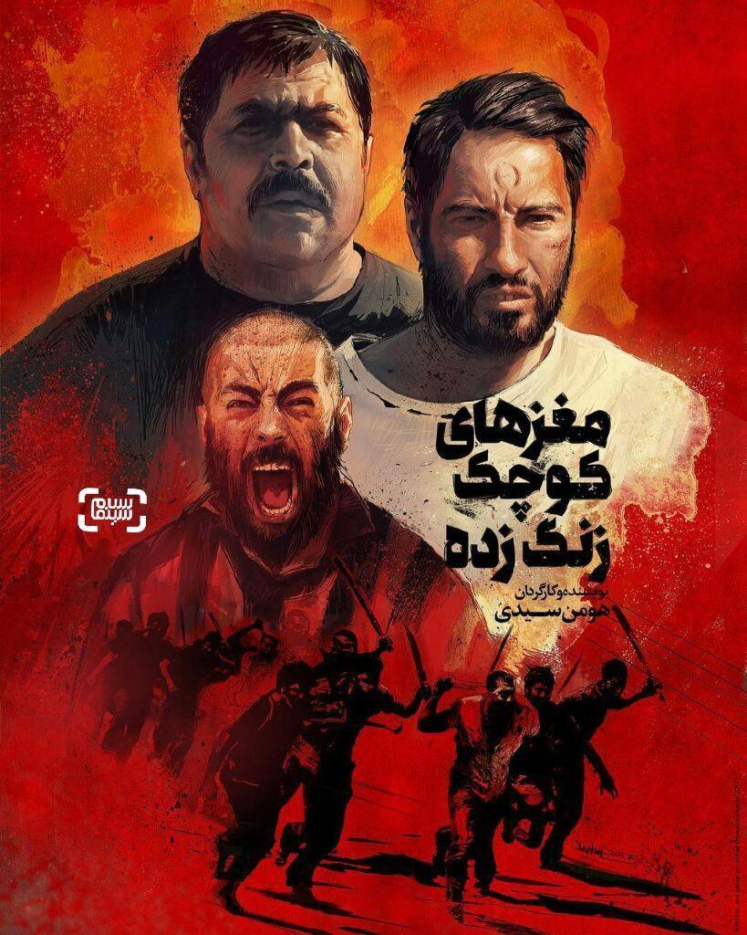 پوستر فیلم مغزهای کوچک زنگ زده از هومن سیدی با درخشش نوید محمدزاده و فرهاد اصلانی