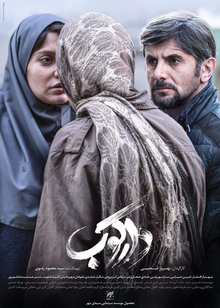 پوستر فیلم دارکوب کاری از بهروز شعیبی