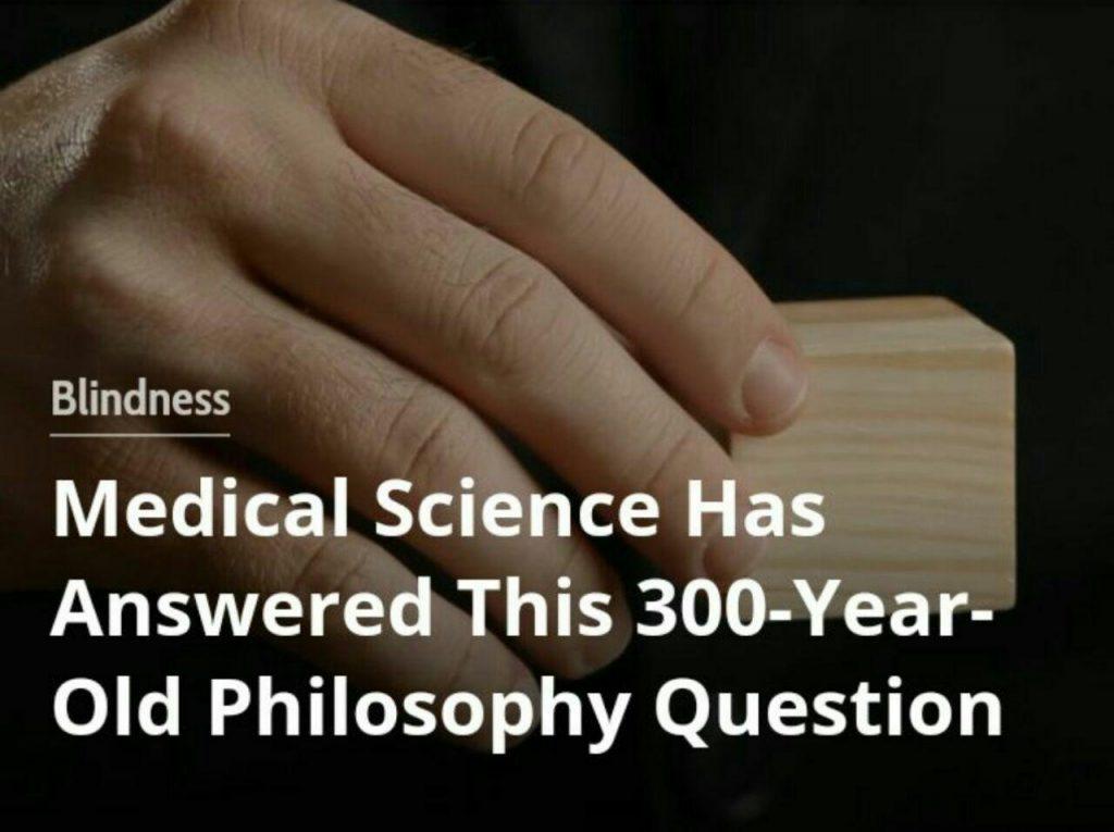 علم پزشکی به سوال فلسفی جالب سیصد ساله فلسفی پاسخ می دهد