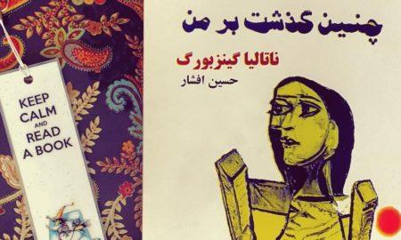 رمان چنین گذشت بر من نوشتهی ناتالیا گینزبورگ