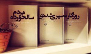 روزگار سپری شده مردم سالخورده نوشتهی محمود دولت آبادی