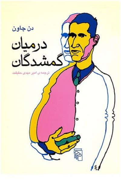 طرح جلد مجموعه داستان در میان گمشدگان ترجمه شده توسط امیر مهدی حقیقت