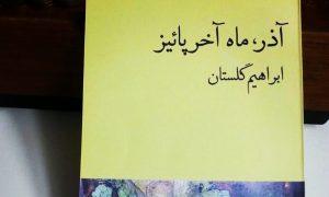 مجموعه داستان آذر ماه آخر پاییز کاری از ابراهیم گلستان