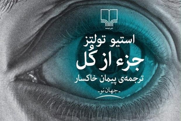 طرح جلد ترجمه فارسی رمان جزء از کل / بیشتر ماجراهای این کتاب حول محور پدر جسپر میگردد و برادرش تبهکار مشهور استرالیا تری دین.