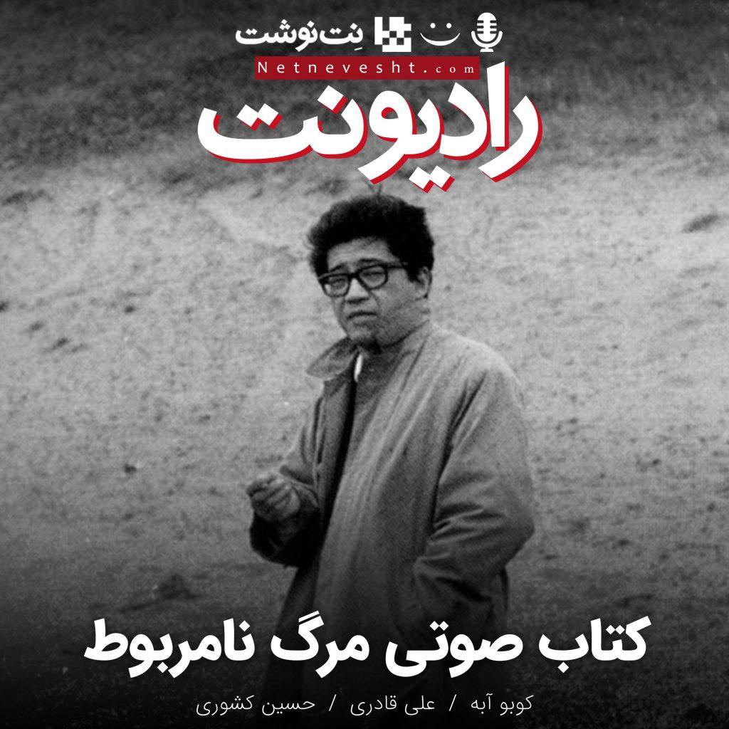 کتاب صوتی مرگ نامربوط اثر کوبو آبه ، ترجمه علی قادری و خوانش حسین کشوری