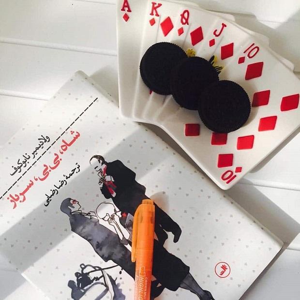 رمان شاه، بی بی، سرباز توسط رضا رضایی به فارسی ترجمه شده است