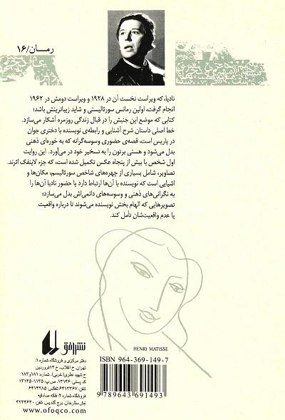 طرح پشت جلد نسخه فارسی رمان نادیا نوشته آندره برتون و ترجمه کاوه میرعباسی