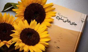 جای خالی سلوچ اثر محمود دولت آبادی