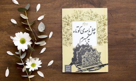 چهل نامه کوتاه به همسرم نوشتهی نادر ابراهیمی