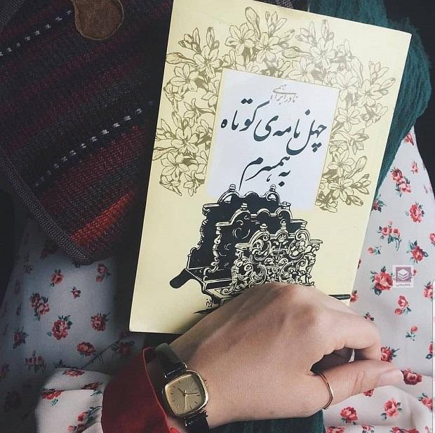 چهل نامه کوتاه به همسرم با نثری شعرگونه در خود گلایه ها، قهرها و آشتیها و دل نگرانیهای یک همسر را با پاسخ گوییهای شاعرانهی نویسندهای عاشق در بر میگیرد. کتاب واگویههای ابراهیمی است با همسرش.