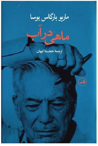 کتاب ماهی در آب توسط خجسته کیهان به فارسی ترجمه شده است.