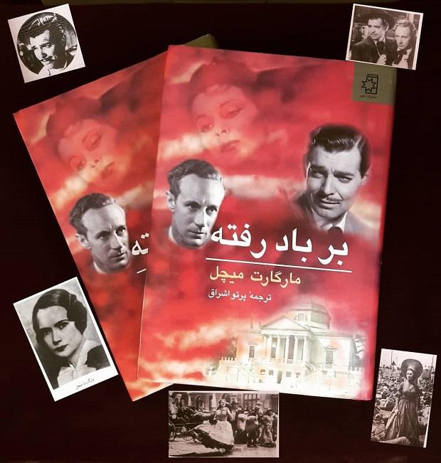 طرح جلد معروف رمان بر باد رفته با ترجمه پرتو اشراق