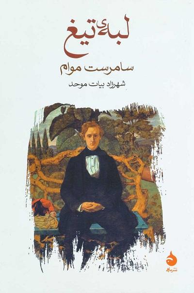 یکی از ترجمه های فارسی رمان لبه تیغ به زبان فارسی توسط شهرزاد بیات موحد انجام شده است.