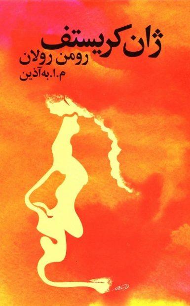 رمان ژان کریستف در ایران با ترجمه محمود اعتمادزاده (م.ا. بهآذین) انتشار یافته است. اثر شناخته شدهی دیگر رومن رولان رمان جان شیفته است که در چهار جلد منتشر شده است. جان شیفته همواره یکی از مشهورترین و برجسته ترین آثار ادبی به حساب آمده است.