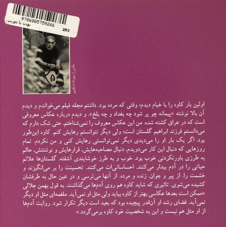 کاوه گلستان در۱۳ فروردین ۱۳۸۲ در کردستان عراق بر اثر انفجار مین کشته شد.او در این سفر مشغول عکاسی و فیلمبرداری از جنگ عراق و آمریکا بود.