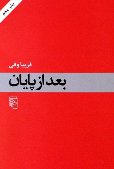 رمان بعد از پایان توسط نشر مرکز در ایران منتشر شده است. آثار دیگر فریبا وفی عبارتند از: ترلان، پرندهی من، رویای تبت، رازی در کوچه ها، حتی وقتی میخندیم، ماه کامل میشود، در عمق صحنه، در راه ویلا، بی باد و پارو و همهی افق.