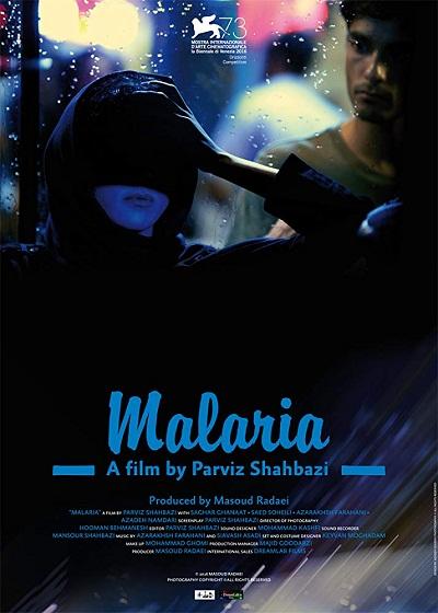 پوستری از فیلم مالاریا