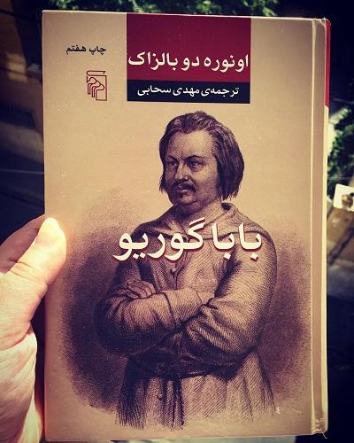 """رمان """"بابا گوریو"""" ترجمهی مهدی سحابی"""