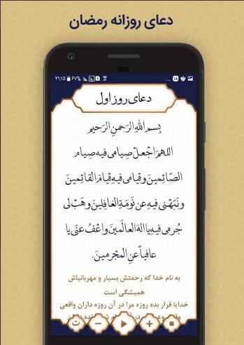 دعای روزانه رمضان