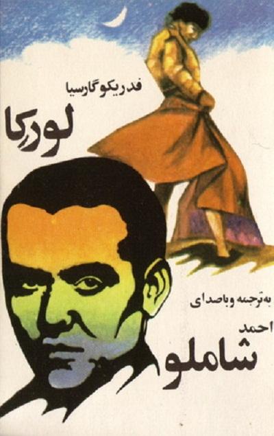 فدریکو گارسیا لورکا با خلق شاهکارهای خود یکی از برجسته ترین چهرههای گروه ادبی نسل ۲۷ به شمار میرفت