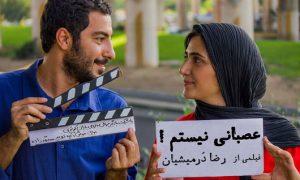 نقد فیلم عصبانی نیستم ساختهی رضا درمیشیان