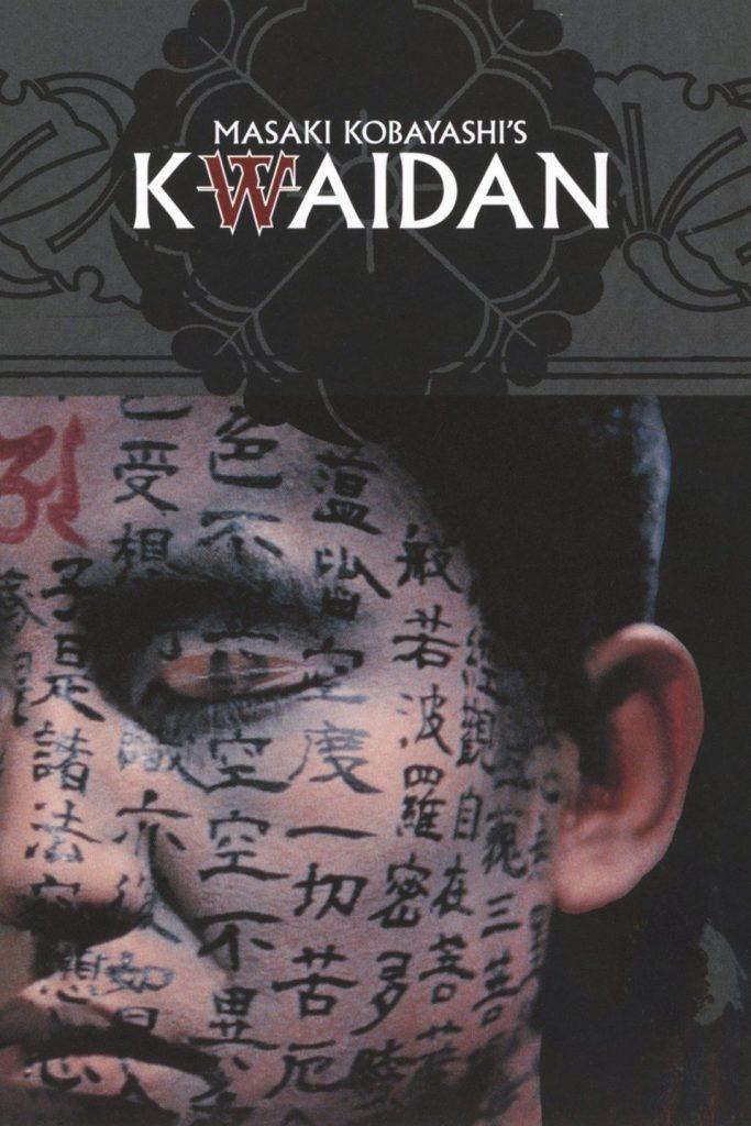 پوستر فیلم Kwaidan به کارگردانی Masaki Kobayashi