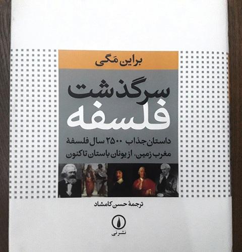 سرگذشت فلسفه نوشته برایان مگی و ترجمه حسن کامشاد