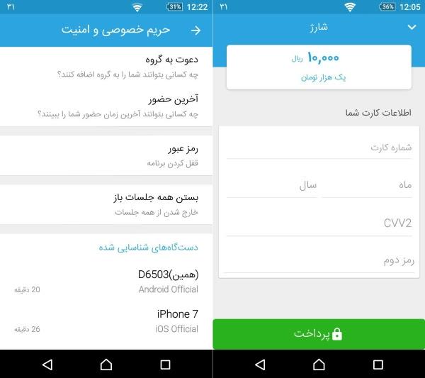 بله پبامرسان داخلی - تلگرام