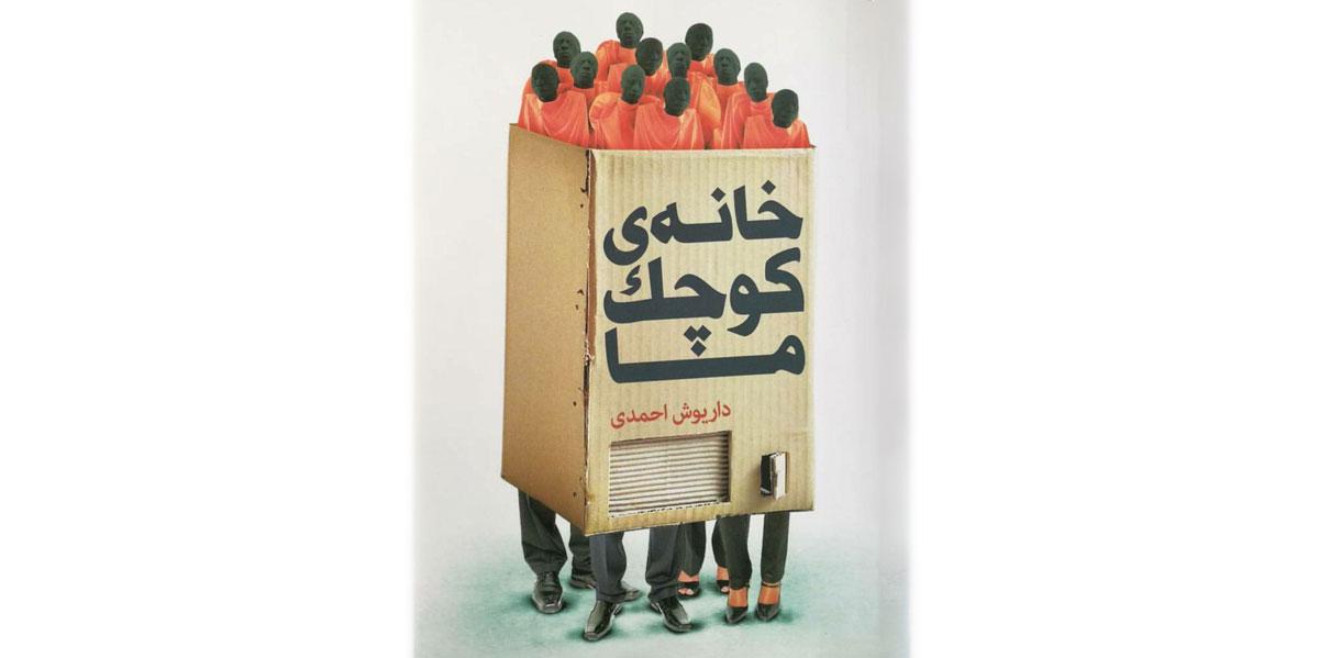 خانه کوچک ما نوشتهی داریوش احمدی