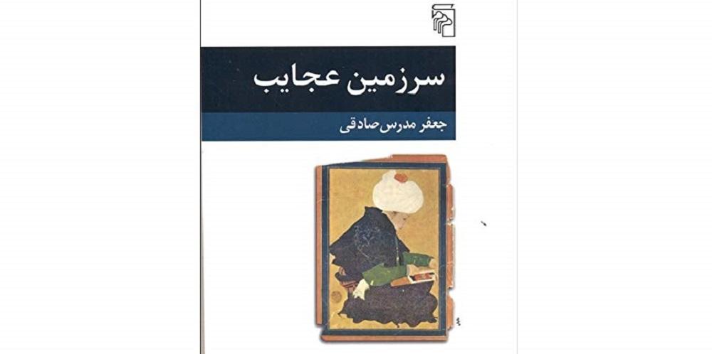 رمان سرزمین عجایب نوشتهی جعفر مدرس صادقی