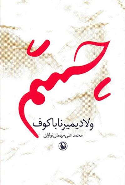 طرح جلد رمان چشم نوشتهی ولادیمیر ناباکوف ترجمه شده توسط محمدعلی مهمان نوازان