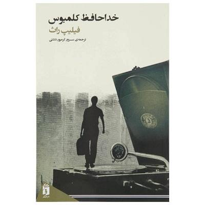 اولین اثر فیلیپ راث Philip Roth که خداحافظ کلمبوس و پنج داستان کوتاه نام داشت اولین بار در سال ۱۹۵۹ منتشر شد که این کتاب برای او جایزه ملی را به ارمغان آورد.