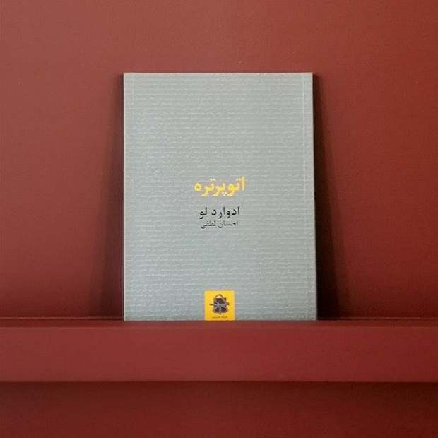 کتاب اتو پرته برترین کتاب Édouard Levé است.
