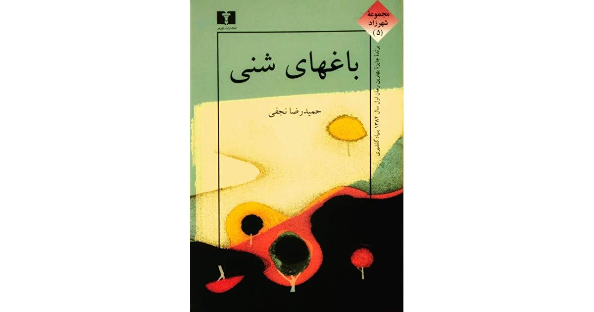 باغ های شنی نوشتهی حمیدرضا نجفی