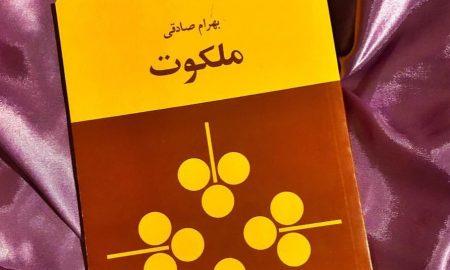 رمان ملکوت نوشتهی بهرام صادقی