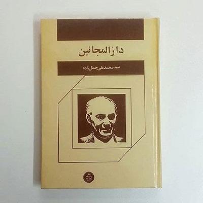محمدعلی جمالزاده را پایهگذار داستاننویسی نوین فارسی میدانند.