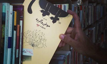 موش و گربه به روایت عبید اثر بزرگمهر حسین پور