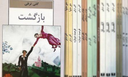 رمان بازگشت از گلی ترقی