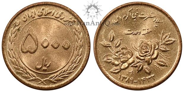 سکه یادبود 500 تومانی هفته وحدت / آیا سکه های رایج در ایران ارزش ذوب کردن دارند ؟