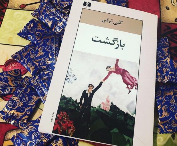 طرح جلد رمان بازگشت نوشته گلی ترقی