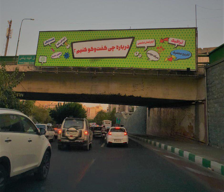 کمپین گفتگو شهرداری تهران