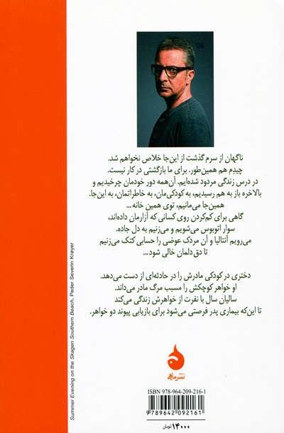 پشت جلد نسخه ترجمه فارسی از رمان تفریحگاه خانوادگی