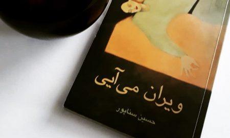 ویران می آیی نوشتهی حسین سناپور