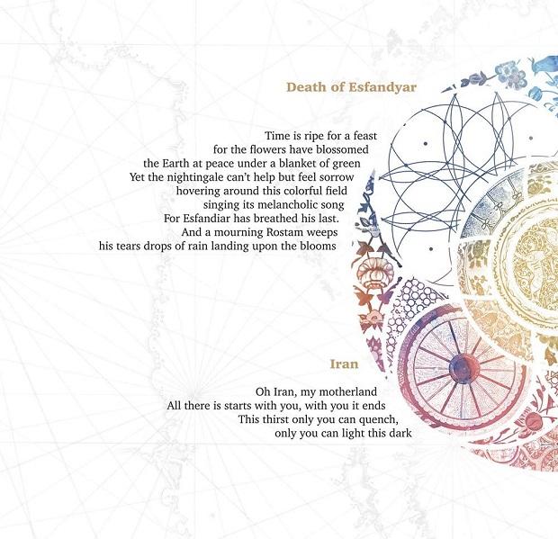 شعر خاطره انگیز مرغ سحر از ملک الشعرای بهار در ساختاری منحصر بفرد و تجربی به آن متصل میشود