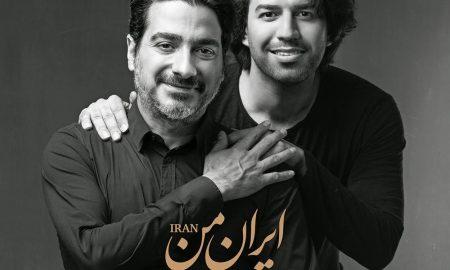 تحلیل آلبوم ایران من ساختهی همایون شجریان و سهراب پورناظری