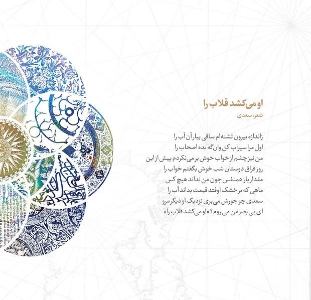 قطعهای اورتور که قسمتی از اشعار سعدی را در فرم موسیقی حماسی به تصویر میکشد. در آلبوم ایران من قطعهی فوق، ساختاری همچون ساختار فیلم کوتاه دارد که واقعهای را در میانه به تصویر میکشد و از دو هجای کلمهای پرقدرت برای بیان واقعه بهره میبرد